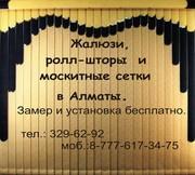 Горизонтальные жалюзи в Алматы,  рулонные шторы,  москитные сетки
