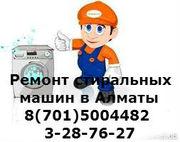 *Наилучший ремонт стиральных машин в Алматы 87015004482 328-76-27
