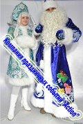 Дед Мороз и Снегурочка на дом в Астане