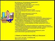 Услуги бухгалтера для ИП и ТОО