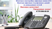 Мини-АТС Алматы