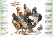 Календари к новому году с любыми изображениями. А3 формат
