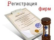 Регистрация/ Перерегистрация/Ликвидация/Реорганизация ТОО,  Филиалов...