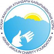 Благотворительный фонд имени Аскара Жакулина