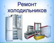 Качественный ремонт холодильников. Гарантия 1 год! Мастер Александр