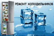 Ремонт холодильников в Алматы. Гарантия 1 год! Мастер Александр