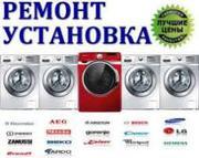 Качественный ремонт стиральных машин в Алматы. Гарантия! Мастер Сергей