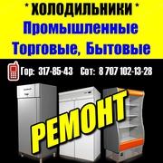Ремонт Промышленных Холодильников в Алматы